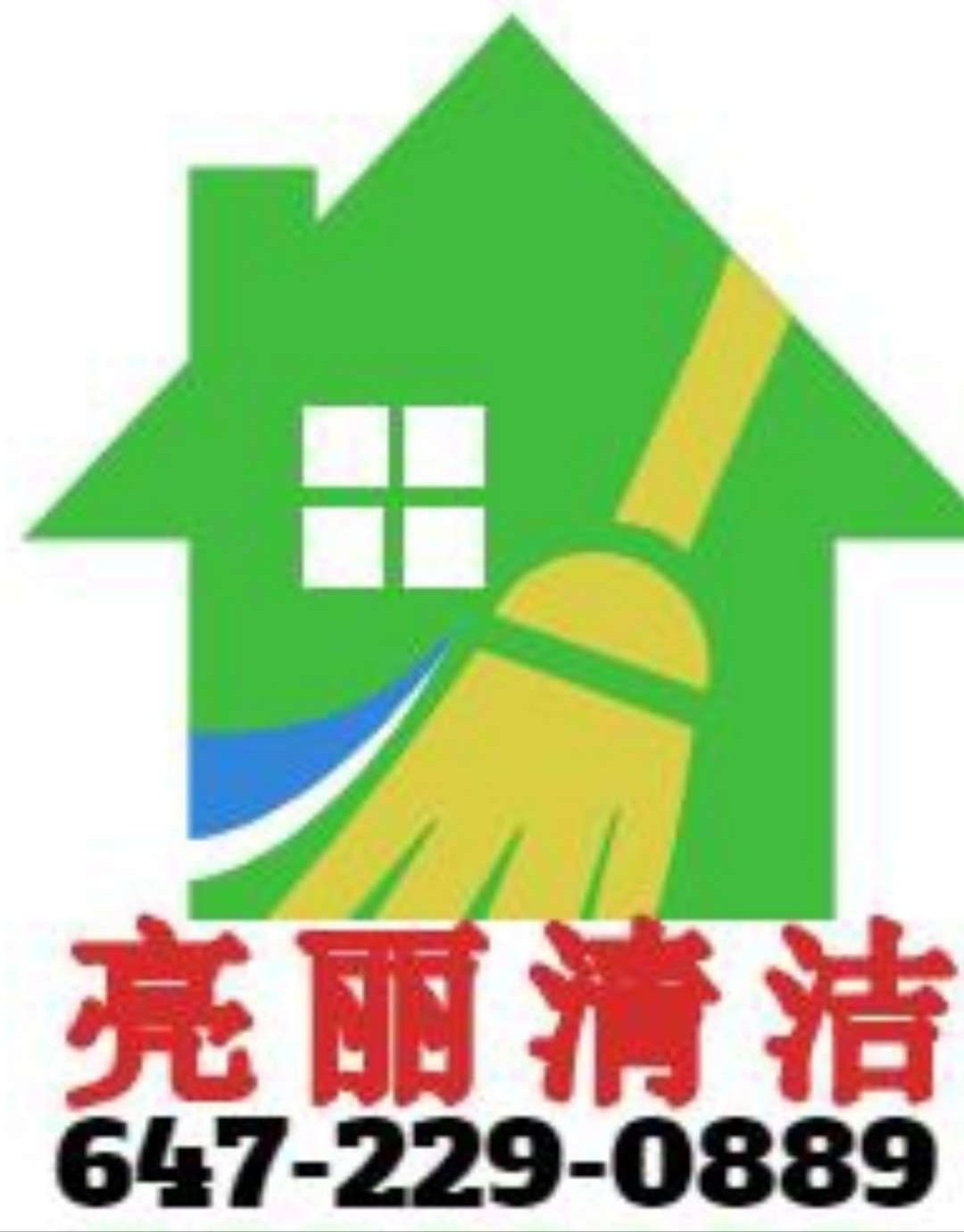 House Cleaning       间姐